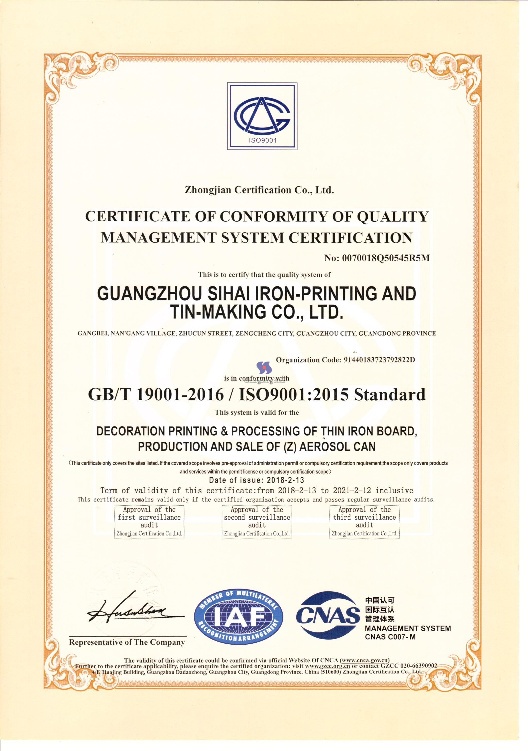 Guangdong Sihai ISO Certification